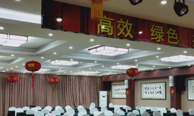玉成会议中心